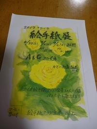6/15(木) - アメタロウ・ダイアリー