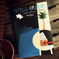 「ウクレレ快読本」 改訂新版が発売 - GARALOG