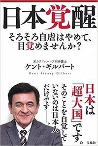 日本覚醒 ケント・ギルバート - 浦安フォト日記