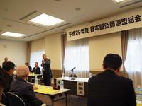 平成29年度日本鍼灸師連盟総会が開催され、出席いたしました。 - 東洋医学総合はりきゅう治療院 一鍼 ~健やかに晴れやかに~