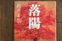 落葉 (読書no.218) - 空のように、海のように♪