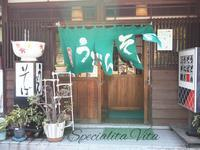 MDT in 群馬・長野(6) うどん茶屋なおい@富岡 - Specialita VitaⅡ
