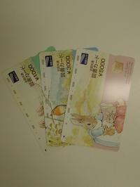 図書カードの買取なら大吉高松店(香川県高松市) - 大吉高松店-店長ブログ