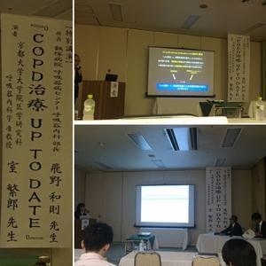COPD治療戦略の考え方 ~室繁郎先生に教わりました~ - 飯塚病院呼吸器内科ブログ