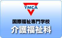 介護福祉士科ホームページ★リニューアル - 和歌山YMCA blog