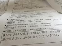 通信簿 - カナンプリュス Kana*n plus  大人の可愛い を タノシモウ