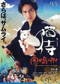 猫侍 南の島へ行く - amore spacey