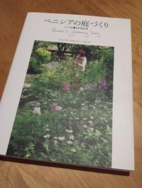 ハーブの教科書 - Log.Book.Coffee