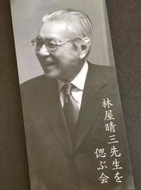 林屋晴三先生を偲ぶ会 - 八巻多鶴子が贈る 華麗なるジュエリー・デイズ