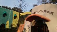 ある休日 〜ジブリ美術館〜 - Life@イデアス(アジア経済研究所 開発スクール 27期生ブログ)