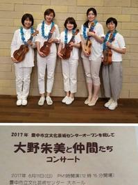 ウクレレクラスの皆さんがコンサートに出演されました^^ - ココカラ館・・館長のブログ