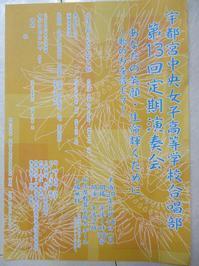 宇都宮中央女子高合唱部 第13回定期演奏会のご案内 - 食べられないケーキ屋さん Sango-Papa