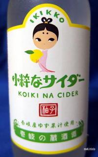 小粋なサイダー柚子  (長崎県の地サイダー) - のうきんとと