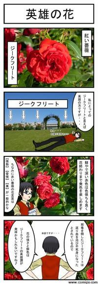 マンガで覚えるジークフリート(お花)♪ - 思い出に変わる日々