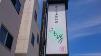 ワンコインランチ はも坊@岸和田 - スカパラ@神戸 美味しい関西 メチャエエで!!