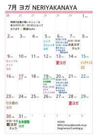 7月のヨガスケジュール - ネリヤカナヤのいろいろブログ www.neriyakanaya.com