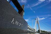 春田大橋 - 四十の手習い 自転車と写真が好き