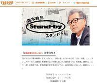 TBS 報道特集 13 - 風に吹かれてすっ飛んで ノノ(ノ`Д´)ノ ネタ帳