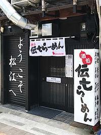 酒処 伝七ラーメン@東本町 ☆ (汁なし坦々・6/1オープン) - 麺ある記 山陰 ~ラーメンの旅~