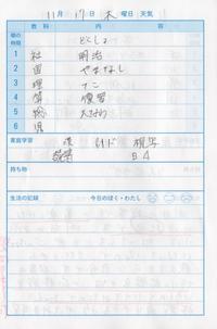 11月17日 - なおちゃんの今日はどんな日?