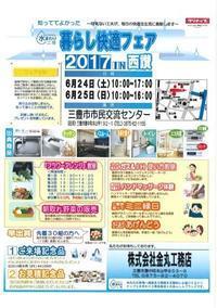 暮らし快適フェア2017in西讃 - 金丸工務店
