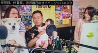 サイバージャパネスク 第536回放送 (6/14) - fm GIG 番組日誌