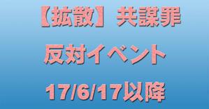 【拡散】共謀罪反対イベント 17/6/17以降 - 秘密法と共謀罪に反対する愛知の会