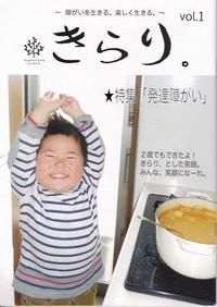 手掛ける雑誌「きらり。」大垣書店様多くの店舗での取り扱いが決まりました! - おやこ暮らし。