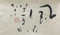 晴れたよ。(^O^)        「風」 - 筆文字・商業書道・今日の一文字・書画作品<札幌描き屋工山>