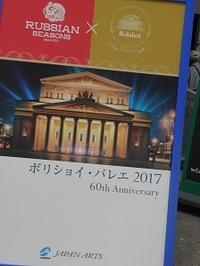 無事💦、ボリショイバレエに行ってきました。 - カルトナージュと気まぐれ日記