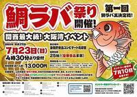 第一回鯛ラバ祭り - 火遠理丸釣果情報