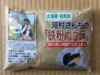 (逸品)河村さんちの「鉄粉ぬか床」 / Kawamura Family's Salted Rice-bran Paste with Iron Powder - Macと日本酒とGISのブログ