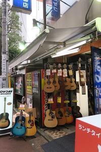 高額ギター購入への長い道のり その6 【 遂に Martin を試奏する 】 - Kamakura Guitar