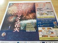 ✳︎第64回  福井フェニックス花火 のお知らせ✳︎ - ふくい女将日記~宝永(ほうえい)旅館、おかみでございます。