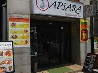 西早稲田のアプサラで垂涎のスリランカカレーランチ - kimcafeのB級グルメ旅