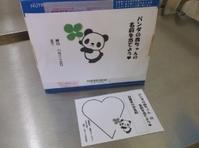 『パンダのお名前 当てっこ投票箱』 - 大津ケアセンター ブログ