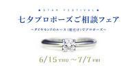 【FM PORT】今週のLOVE RING☆2017.6.16 - アトリエクラム クラフトマンブログ(仮) ~結婚指輪・婚約指輪のオーダーメイド工房~