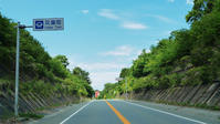 双葉 - 新・旅百景道百景