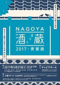 NAGOYA酒蔵まつりー2017・青葉酒ー(栄)で日本酒です! - SCARFの今日のBLOG