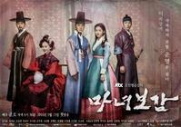 ユン・シユン、キム・セロン主演「魔女宝鑑~ホジュン、若き日の恋~」 - なんじゃもんじゃ