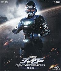 『宇宙刑事シャイダー/NEXT GENERATION』 - 【徒然なるままに・・・】