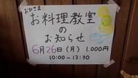 """料理教室のお知らせ - 自然食カフェ&レストラン """"おひさま"""" からのお知らせ"""