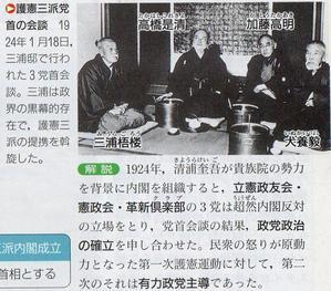 第61回日本史講座まとめ⑥(第2次護憲運動と三派内閣の成立) - 山武の世界史