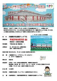 8/25(金)開催「ジョイフル立体アート教室」 - 公益財団法人川越市施設管理公社blog