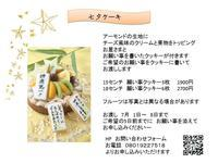 日本の夏 - cou  ( kaori no monogatari )