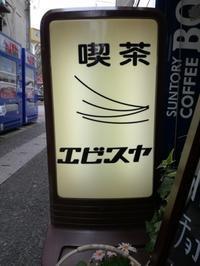 『喫茶 エビスヤ』(JR浦和駅)訪問 2017年4月6日 - mad-stone