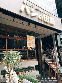 パンの田島    自由が丘 - Favorite place  - cafe hopping -