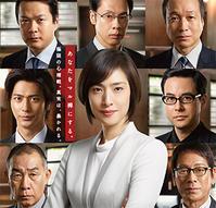 「緊急取調室2」(キントリ)、形を変えた「太陽にほえろ」かなー。 - Isao Watanabeの'Spice of Life'.