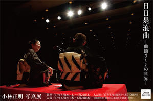 大阪で小林正明氏の曲師写真展(~6/21まで) - 五木の里より