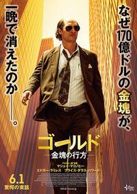 ゴールド 金塊の行方 - 映画でござる